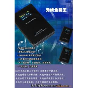 2.4G技术,无线会议讲解,无线同声传译系统