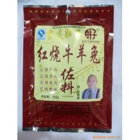 红烧 牛羊兔 调料 重庆特产 重庆世博馆