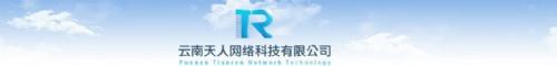 云南天人网络科技有限公司