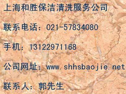上海和胜松江保洁公司