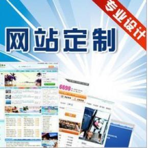 广州网站建设、广州网站制作