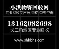 上海和平物资利用有限公司