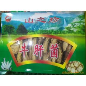 牛肝菌 蘑菇 食用菌 重庆特产 天然绿色食品