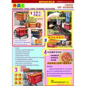 保温箱、保温包、外送箱、外送包