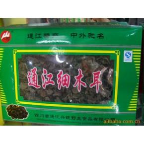 黑木耳 食用菌 绿色天然食品