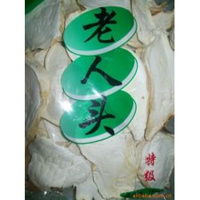 老人头 食用菌 蘑菇 重庆特产 天然绿色产品