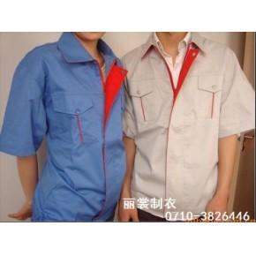 襄阳工作服、襄阳工作服厂家、襄阳工作服生产订做