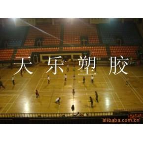 天乐牌专业篮球网球专用PVC运动塑胶运动地板