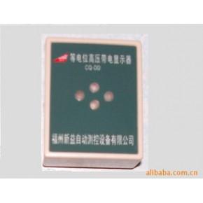 CQ-DD系列高压带电显示器(等电位装置)
