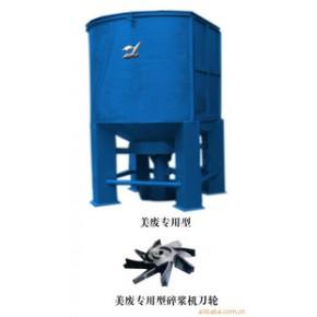 湖南沅江协力造纸设备-美废专用型碎浆机