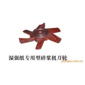 湖南沅江协力造纸设备-湿强纸专用型碎浆机