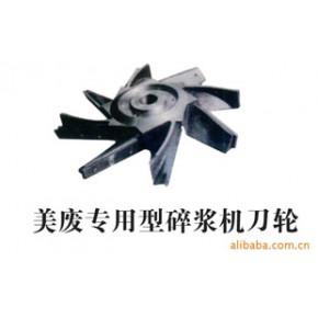 湖南沅江协力造纸设备-美废专用型碎浆机刀轮