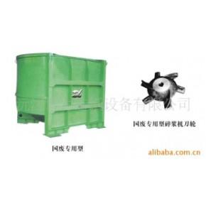 湖南沅江协力造纸设备-国废专用型碎浆机刀轮