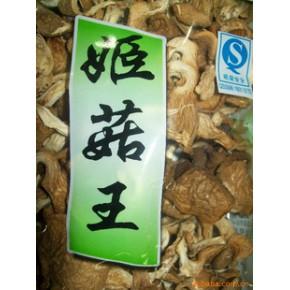蘑菇 干菇 食用菌 姑姬王 重庆特产