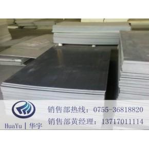 深圳市华宇塑胶板材有限公司