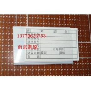 南京磁性标签,货架标签条,南京磁性货架卡-13770623753