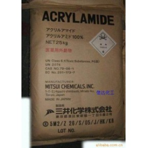 丙烯酰胺 日本三菱/日本三井