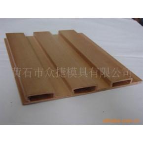 供木塑长城外墙板产品与模具 可代客设计定制一套起批 包试模成功