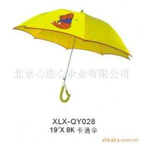 北京心连心伞业有限公司