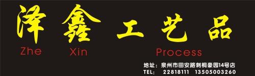 中国泉州泽鑫工艺礼品贸易商行