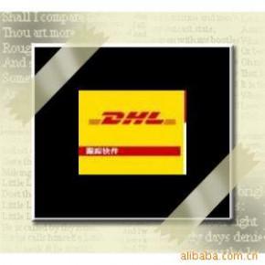 提供国际快递DHL/UPS,福州到全球各地快递服务