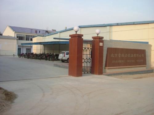 北京雪维力饮品有限公司