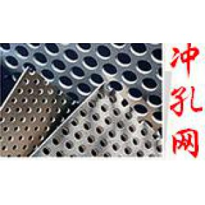 冲孔网,不锈钢板冲孔网,圆孔冲孔网,方形冲孔网,