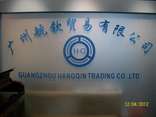 广州航钦贸易有限公司