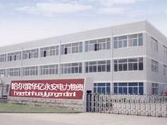 哈尔滨市龙华电工材料厂
