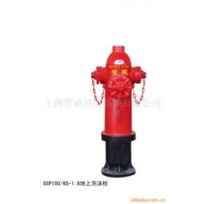 地上泡沫栓 管威 泡沫混合液、水