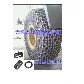 工程车250-15装载机铲车工程车轮胎保护链