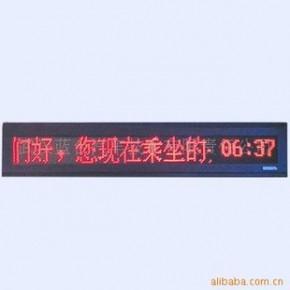 武汉蓝台WHP-830电子滚动显示屏 公交车 出租