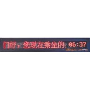 武汉蓝台WHP-830型无线信息电子显示屏