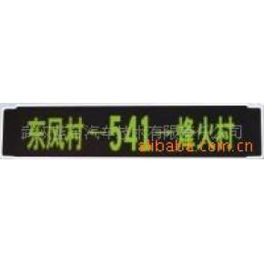 武汉蓝台WHD-1000汉字版前后电子路牌 公交车