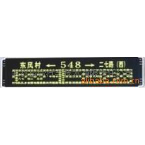 武汉蓝台WHD-1200系列汉字版节点侧路牌 公交车用
