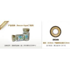 Bescon HypaC7双色棕隐形眼镜
