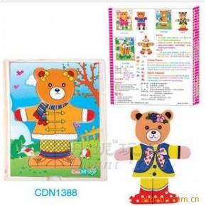 丹尼奇特 儿童 木质益智玩具 小熊换衣 培养感知