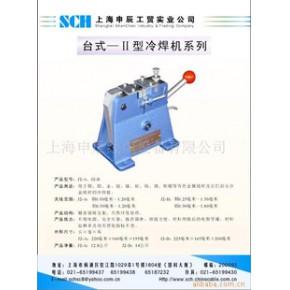 台式冷焊机、冷焊模具及相关配件