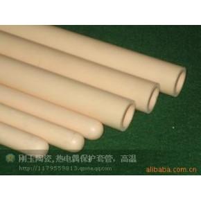 热电偶保护套,热电偶保护管,陶瓷保护管,