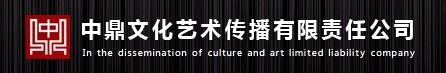 西安中鼎企业文化传播有限公司