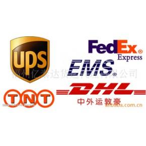 国际快递/空运/海运/UPS/DHL/EMS特惠价