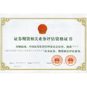 深圳证券期货评估.上市公司资产评估