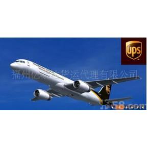 提供国际快递ups促销价服务/新空运/海运特惠价