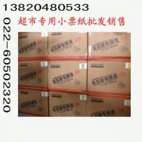 天津收款机热敏纸标签秤纸销售