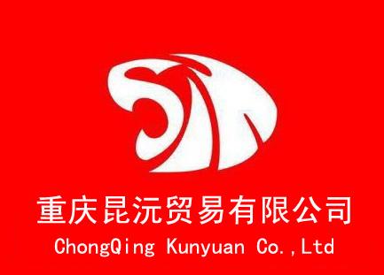 重庆昆沅贸易有限公司