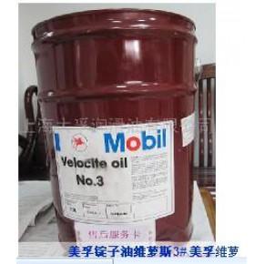 厦门润滑油批发采购美孚维萝斯3#、6#锭子油