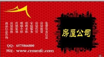 三明城明房屋公司