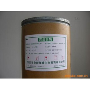 专业生产药用 胃蛋白酶 胃蛋白酶