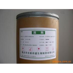 质优价廉的 胰酶 胰酶 胰酶