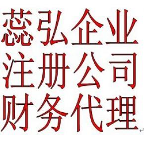 工商代理年检 嘉定注册公司 嘉定代理记账 增资 上海嘉定公司注册